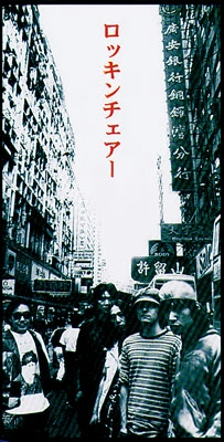THE HIGH LOWSの画像 p1_26